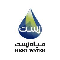 مياه رست | Rest Water